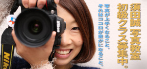 須田誠・写真ワークショップ初級クラス!